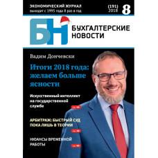 Журнал «Бухгалтерские новости», 8 (191) 2018