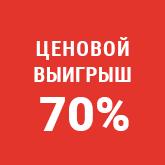 Ценовой выигрыш 70%